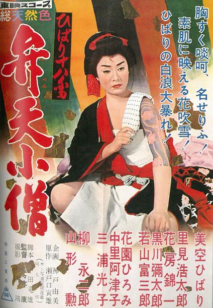 tirashi_benten-kozo