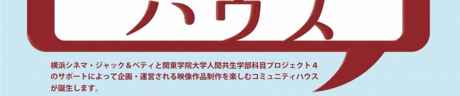 YCH-omote-採用(訂正版)