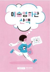KOFIC(映画振興委員会)発行のスタンプラリー形式の「芸術映画館散策」。ミリム劇場も掲載されている。 韓国でも独立系映画館の支援が課題となっているようだ。