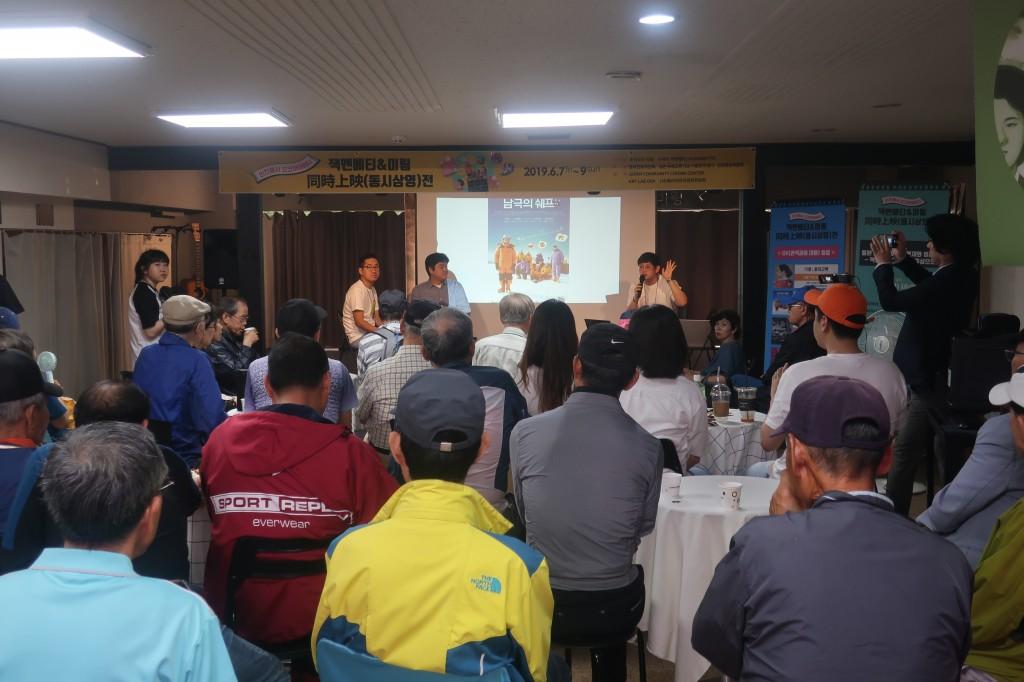沖田修一監督イベントは大盛況。「モリのいる 場所」も今年中に韓国で公開予定とのこと。