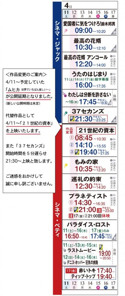 sche200411-200417blog