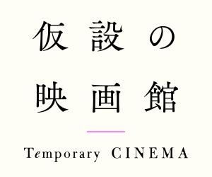 仮設の映画館バナー01
