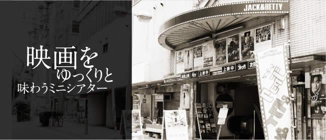 横浜パラダイス会館 (C)シネマ ジャック&ペティ